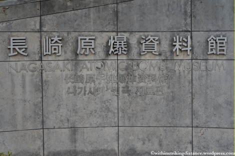 07Apr13 Nagasaki 032