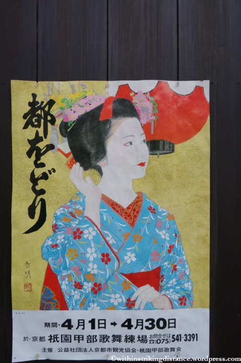 11Apr13 Kyoto Part 3 028