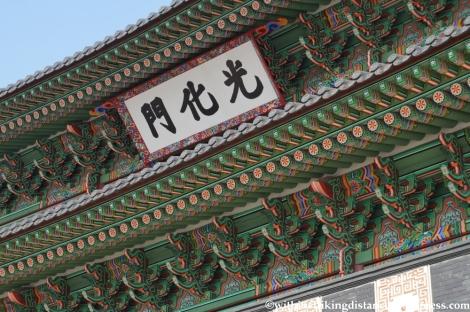 10Feb13 Seoul Gyeongbokgung 010