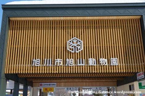 07Feb14 Asahikawa Asahiyama Zoo 047
