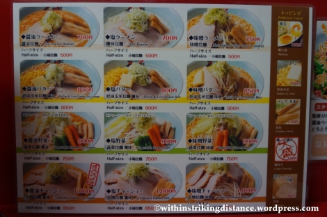 08Feb14 Asahikawa Ramen Baikouken 001