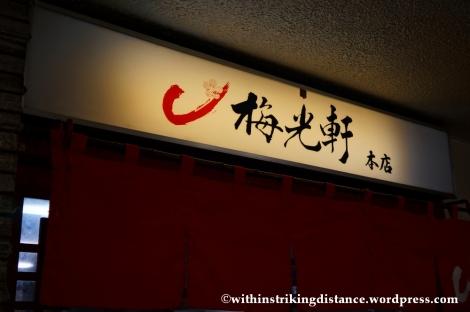 08Feb14 Asahikawa Ramen Baikouken 007
