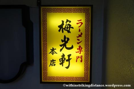 08Feb14 Asahikawa Ramen Baikouken 009
