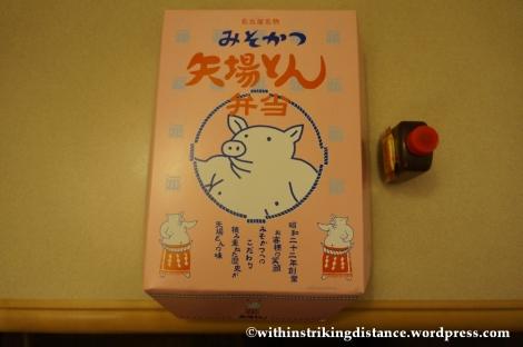 13Feb14 Yabaton Miso Katsu Nagoya Japan 003