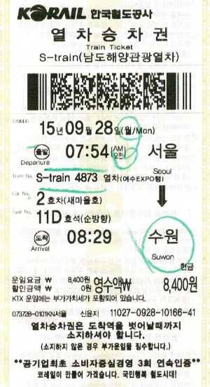 KORAIL S-train 4873 ticket Seoul-Suwon 28Sep15
