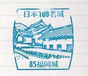 23Mar15 Japan Kyushu Fukuoka Castle Hyaku Meijo Stamp