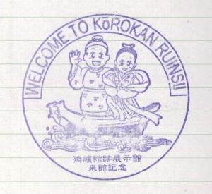 23Mar15 Japan Kyushu Fukuoka Castle Korokan Stamp
