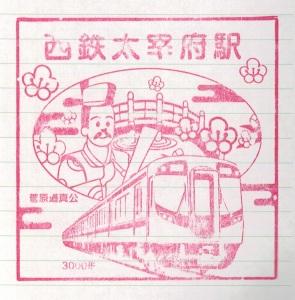 24Mar15 Japan Kyushu Nishitetsu Dazaifu Station Stamp 2
