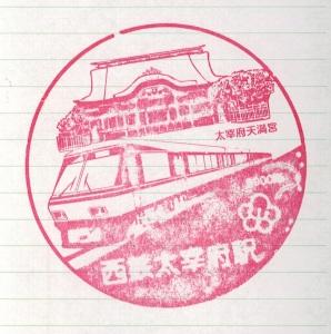 24Mar15 Japan Kyushu Nishitetsu Dazaifu Station Stamp