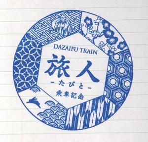 24Mar15 Japan Kyushu Nishitetsu Dazaifu Tabito Train Stamp