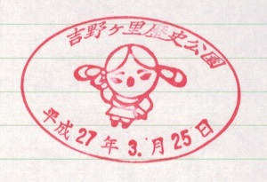 25Mar15 Japan Kyushu Saga Yoshinogari Historical Park Stamp