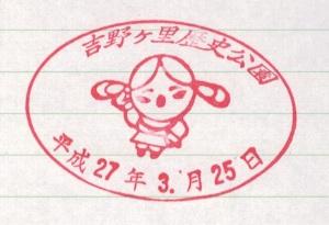 25Mar15 Japan Kyushu Saga Yoshinogari Historical Park Stamp