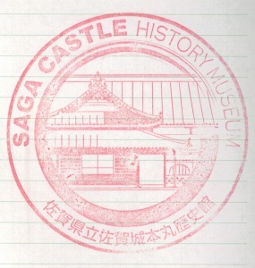 25Mar15 Japan Kyushu Saga Castle History Museum Stamp