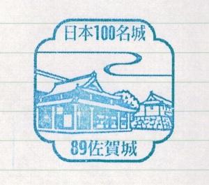 25Mar15 Japan Kyushu Saga Castle Hyaku Meijo Stamp