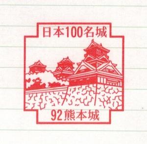 27Mar15 Japan Kyushu Kumamoto Castle Hyaku Meijo Stamp