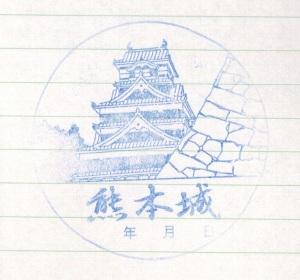 27Mar15 Japan Kyushu Kumamoto Castle Stamp