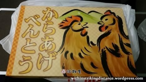 28Jun15 001 Japan Honshu Karaage Bento Fried Chicken Boxed Lunch